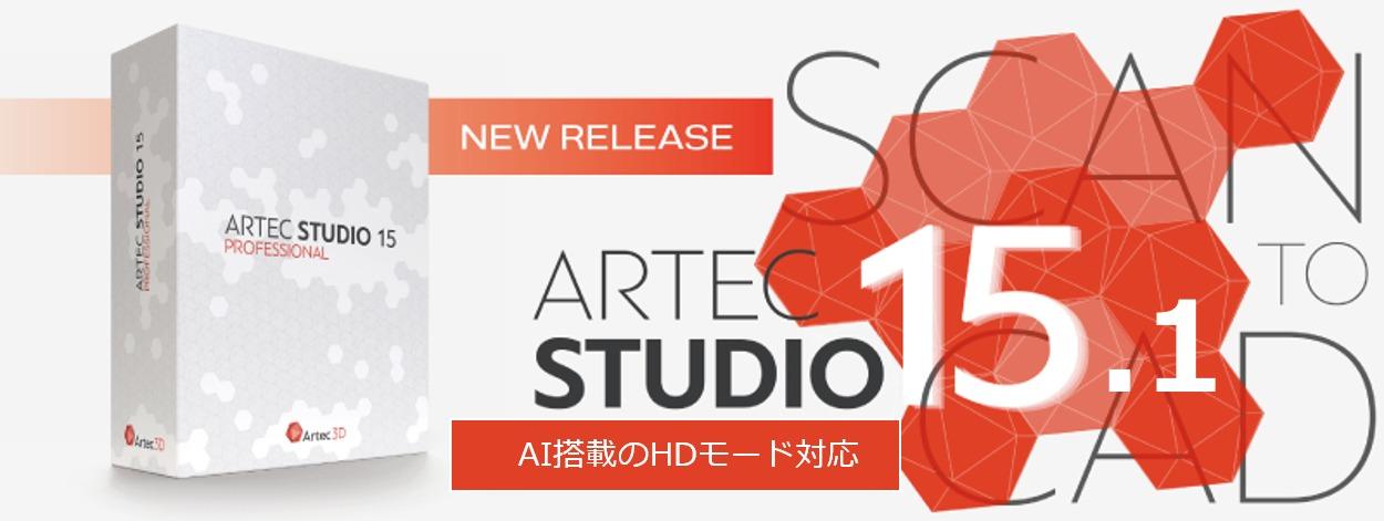Artec Studio V15.1
