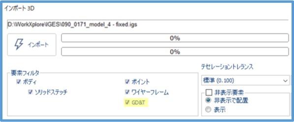 ファイルからPMIを読み込む機能