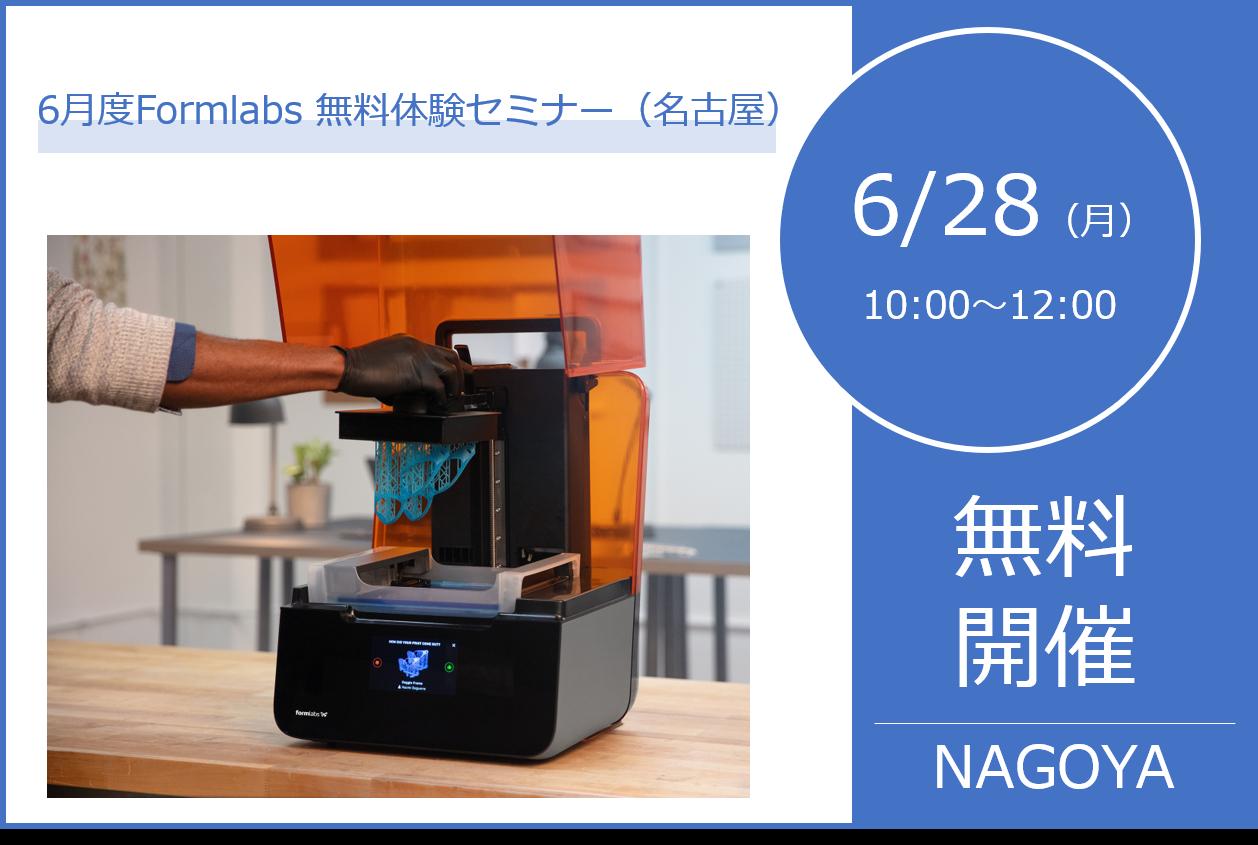 6/28(月)10:00~12:00 6月度 Formlabs無料体験セミナー(名古屋)のご案内⇒終了しました