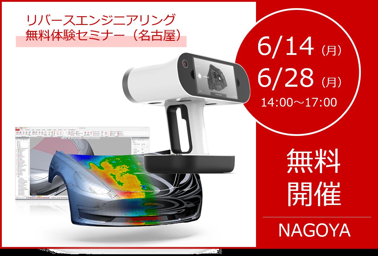 6/14(月),6/28(月)14:00~17:00 6月度 リバースエンジニアリング体験セミナー(名古屋)のご案内⇒終了しました