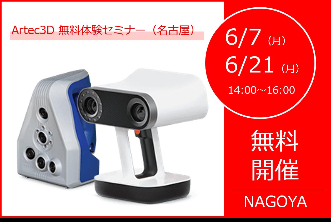 6/7(月),6/21(月)14:00~16:00|6月度 Artec無料体験セミナー(名古屋)のご案内⇒終了しました