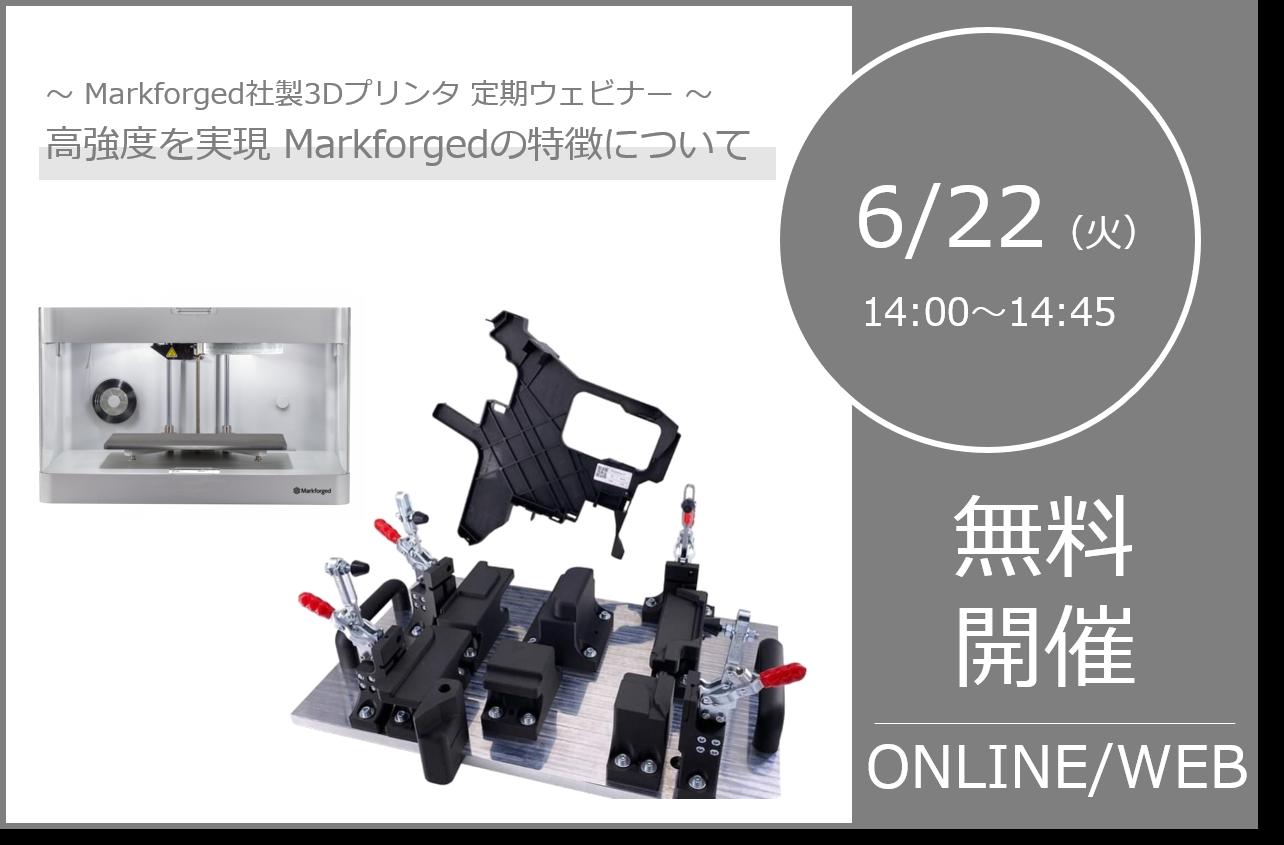 6/22(火)14:00~14:45 Markforged社製3Dプリンタ定期ウェビナーのご案内⇒終了しました
