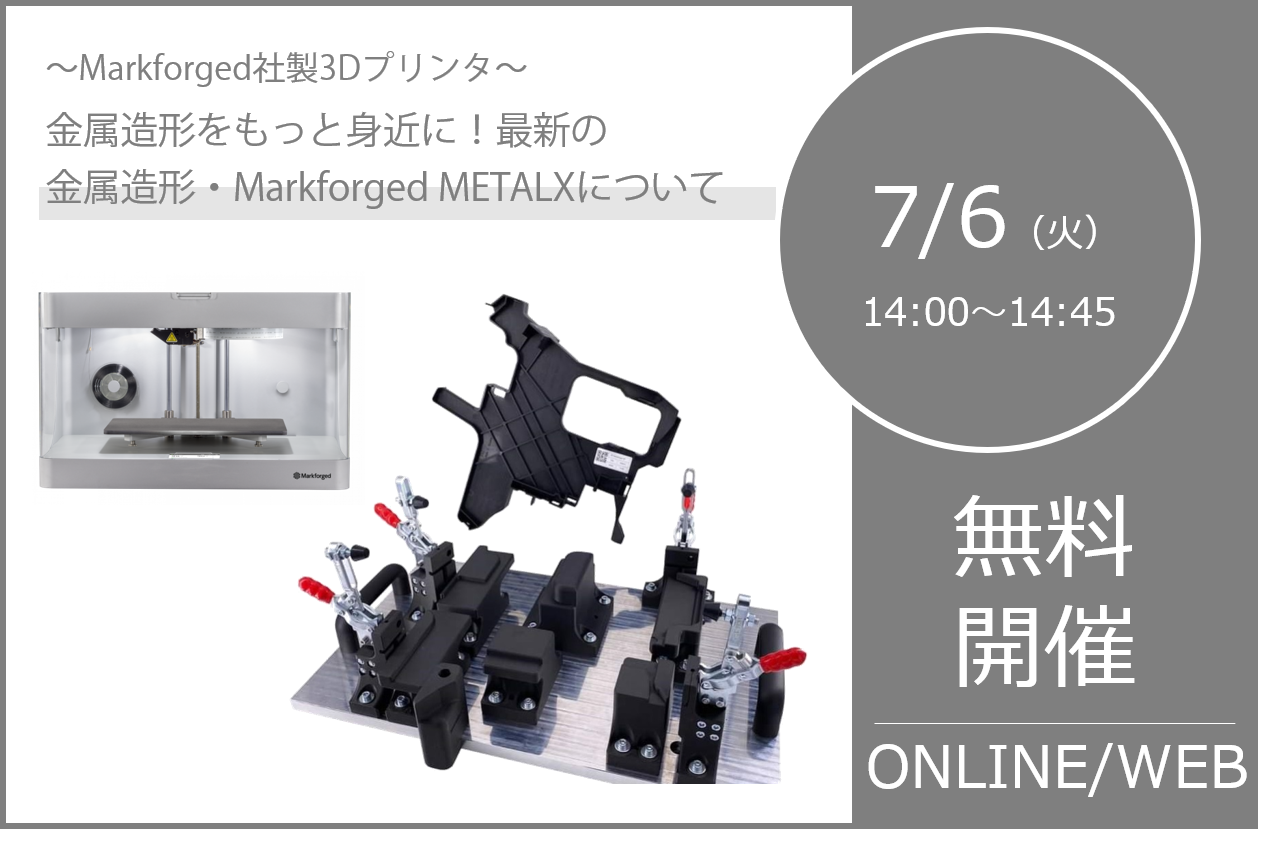 7/6(火)14:00~14:45|Markforged社製3Dプリンタウェビナーのご案内⇒終了しました