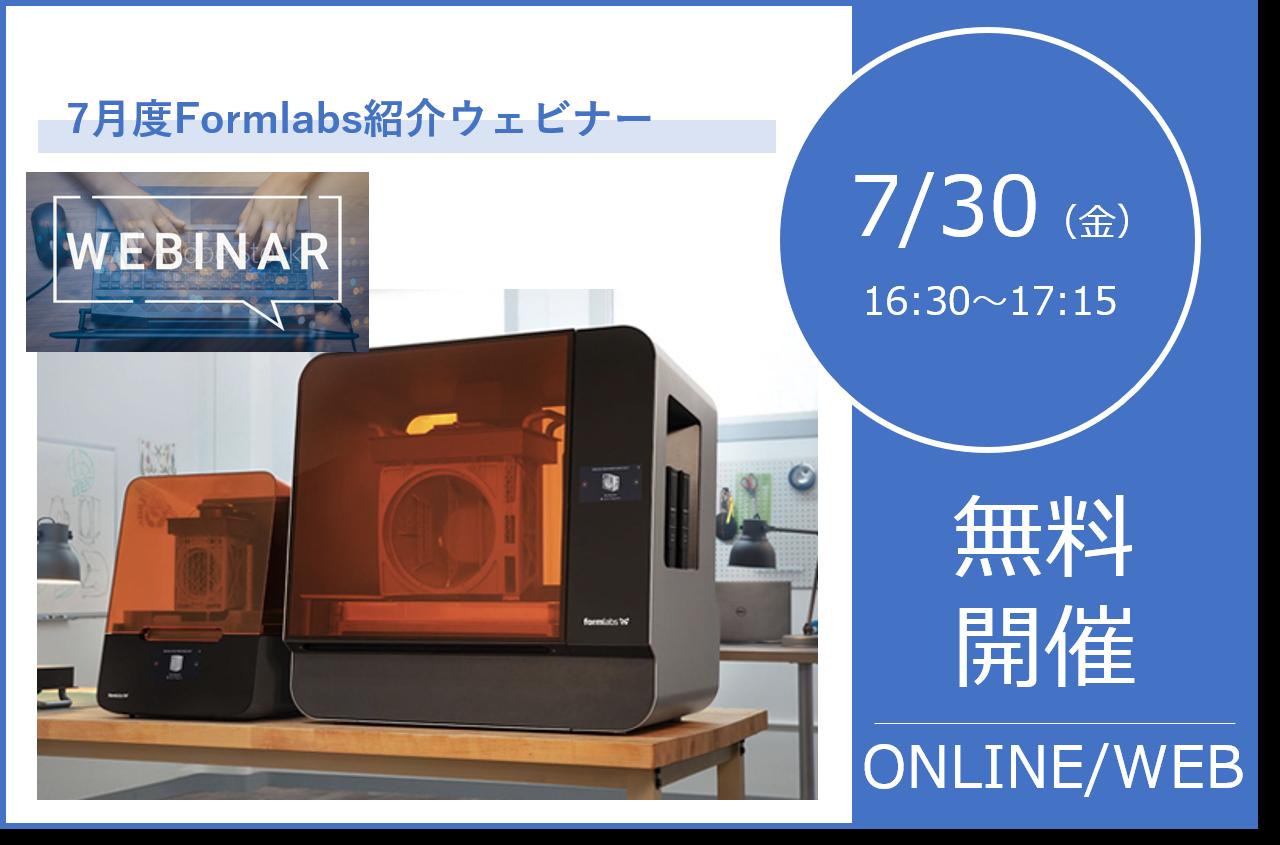 7/30(金)16:30~17:15 Formlabs 3Dプリンタウェビナーのご案内⇒終了しました