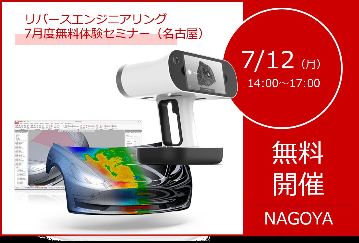 7/12(月)14:00~17:00 7月度 リバースエンジニアリング体験セミナー(名古屋)のご案内⇒終了しました