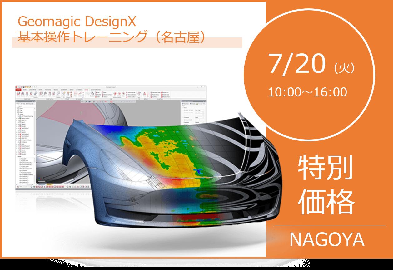 7/20(火)10:00~16:00|7月度 Geomagic DesignX 基本操作トレーニング(名古屋)のご案内⇒終了しました