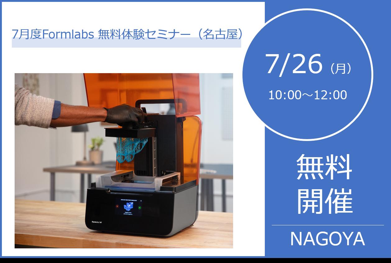 7/26(月)10:00~12:00 7月度 Formlabs無料体験セミナー(名古屋)のご案内⇒終了しました