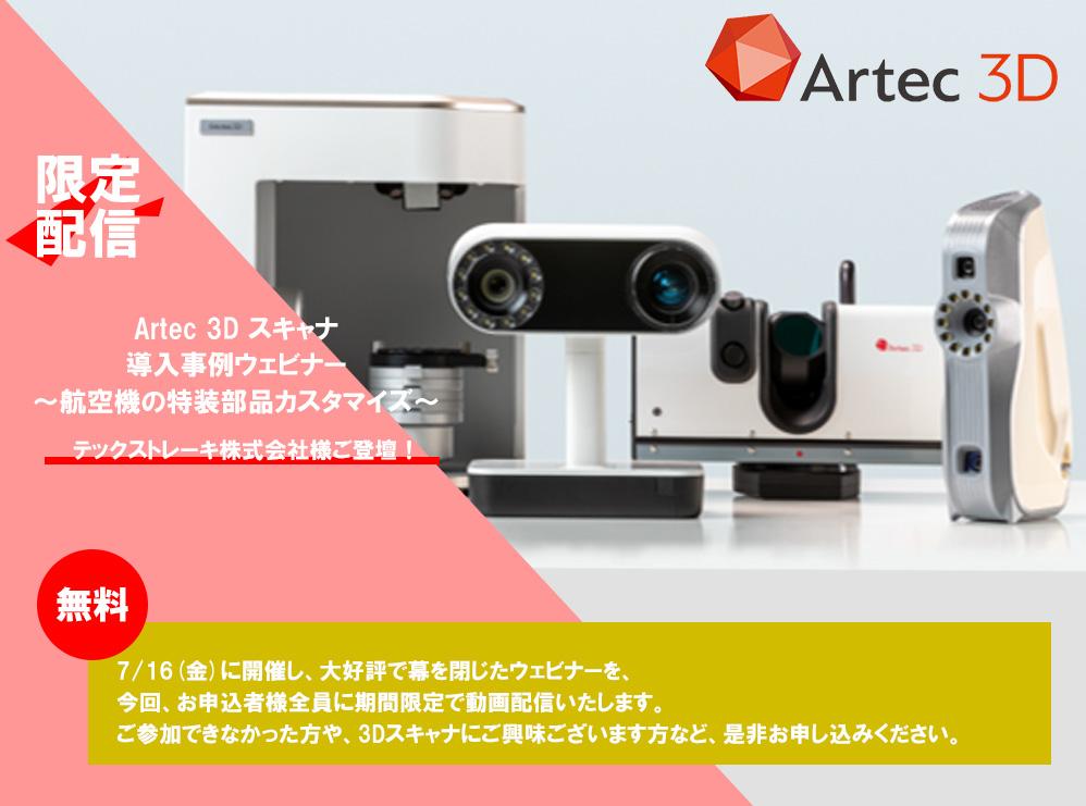 Artec3Dスキャナユーザ事例ウェビナー 動画配信のご案内