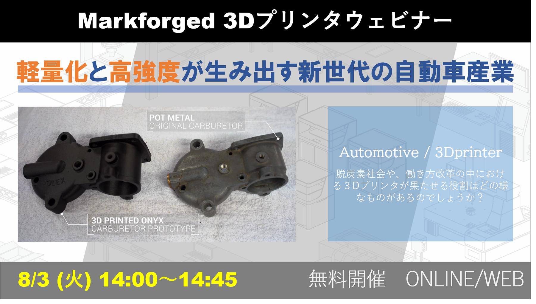 9/7(火)14:00~14:45|Markforged社製3Dプリンタウェビナーのご案内⇒終了しました