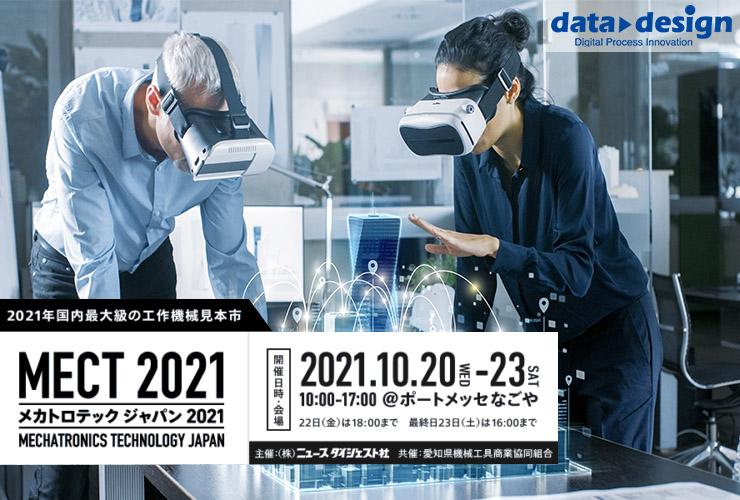 2021/10/20(水)~10/23(土)ポートメッセなごや開催の「国内最大級の工作機械見本市 メカトロテックジャパン2021」に出展します!