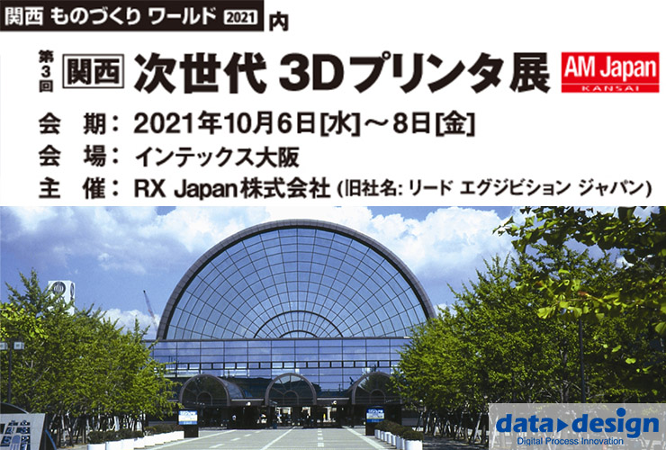 2021/10/6(水)~10/8(金)インテックス大阪開催の「関西ものづくりワールド|次世代3Dプリンタ展」に出展します!