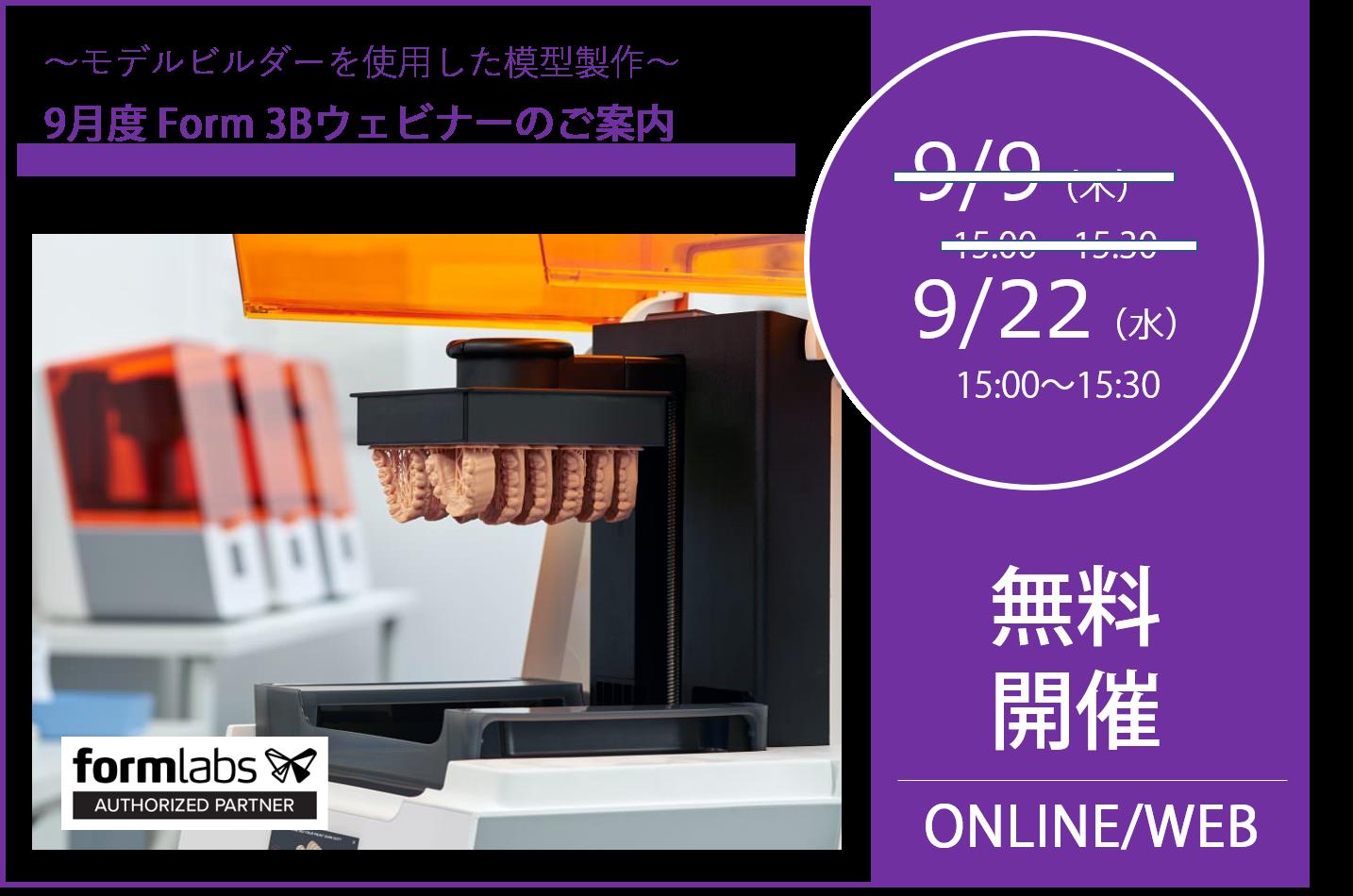 9/22(水)15:00~15:30|9月度 Form 3Bウェビナーのご案内