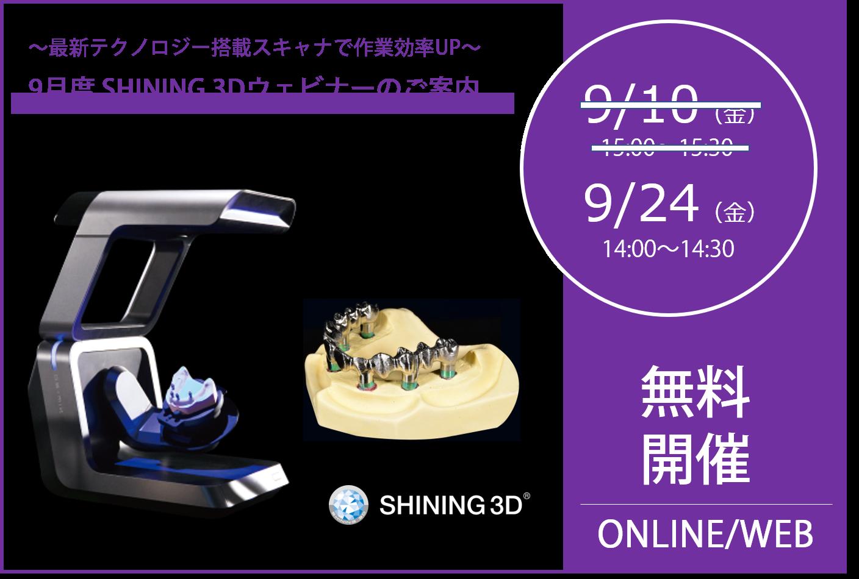 9/24(金)14:00~14:30 9月度SHINING 3Dウェビナーのご案内